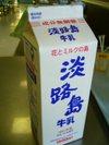 Awaji_milk00