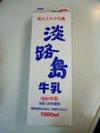 Awaji_milk01