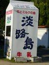 Awaji_milk05