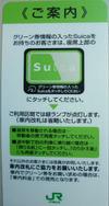Suica00