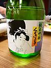 Tachibana_sake