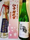 Sendai_sake